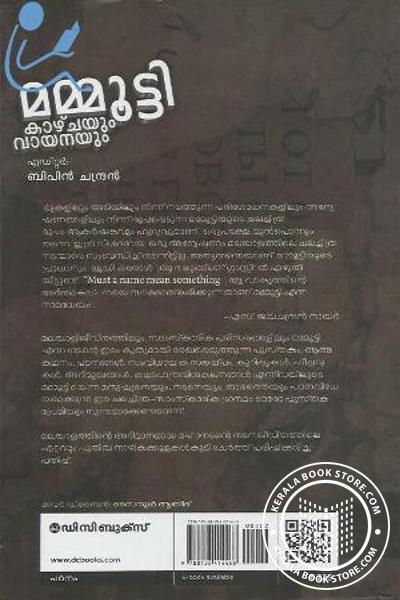back image of മമ്മൂട്ടി കാഴ്ചയും വായനയും
