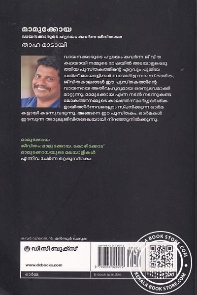 back image of മാമുക്കോയ വായനക്കാരുടെ ഹൃദയം കവര്ന്ന ജീവിതകഥ