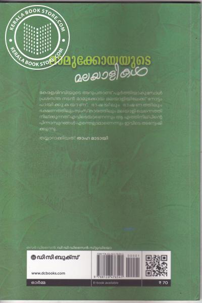 back image of Mamukkoyayute Malayalikal