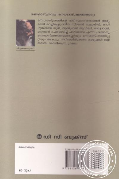 back image of മനശാസ്ത്രവും മനഃശാസ്ത്രജ്ഞന്മാരും