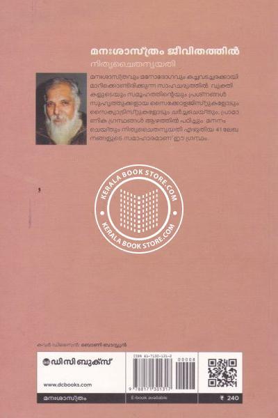 back image of Manasasthram Jeevithathil