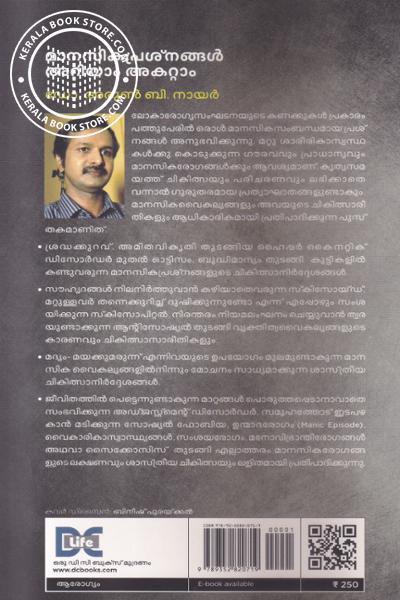 back image of Manasika Prashnangal Ariyam Akattam