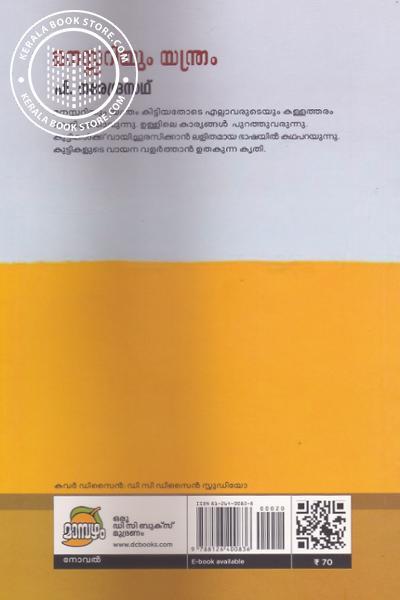 back image of മനസ്സറിയും യന്ത്രം