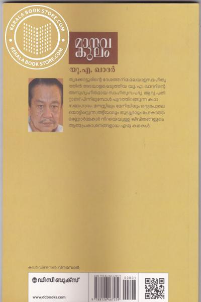 back image of മാനവകുലം