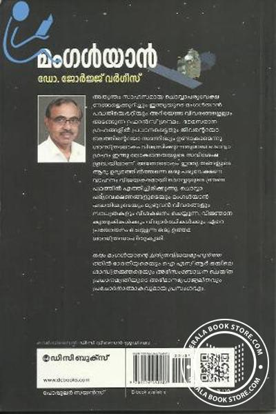 back image of മംഗള്യാന്