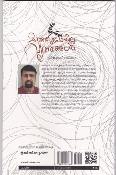 back image of മാഞ്ഞുപോയില്ല വൃത്തങ്ങള്