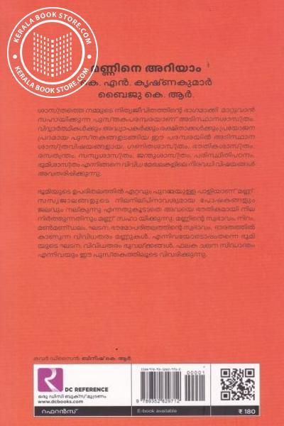 back image of Mannine Ariyam