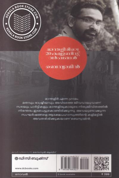 back image of മാന്തളിലെ 20 കമ്യുണിസ്റ്റ് വര്ഷങ്ങള്