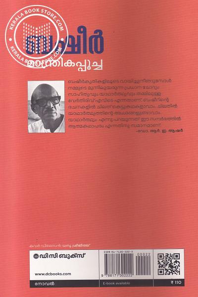 back image of Manthrikappoocha