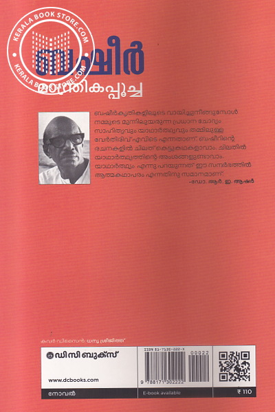 back image of Manthrikappoocha