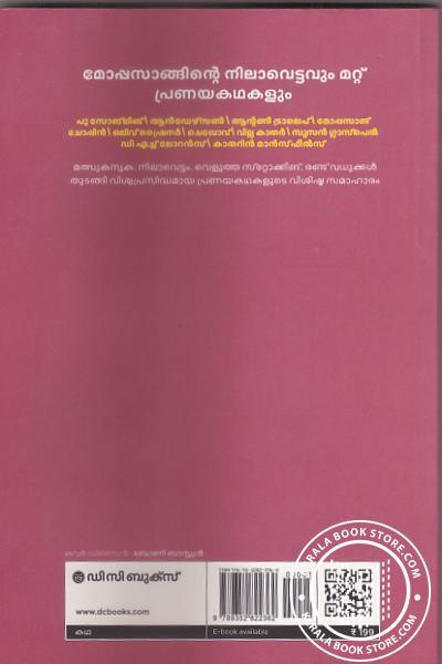 back image of Manupassantinte Nilavettavum Mattu Pranayakathakalum