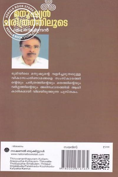back image of മനുഷ്യന് ചരിത്രത്തിലൂടെ