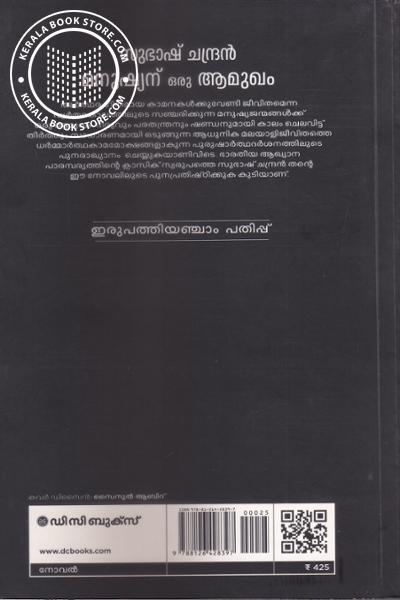 back image of Manushyanu Oru Aamukham