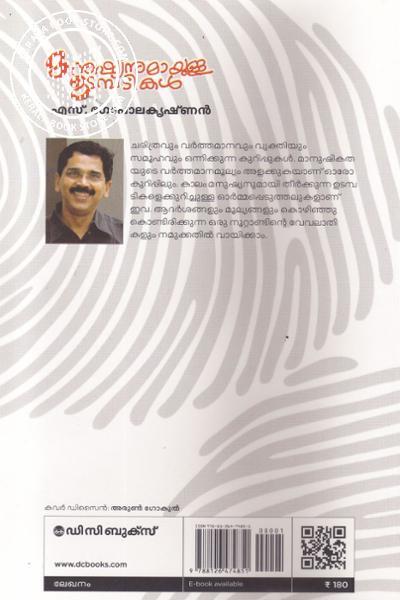 back image of Manushyanumayulla Udambadikal