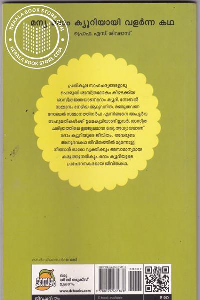 back image of മന്യ മദാം ക്യൂറിയായി വളര്ന്ന കഥ