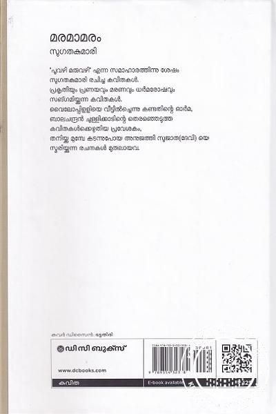 back image of മരമാമരം