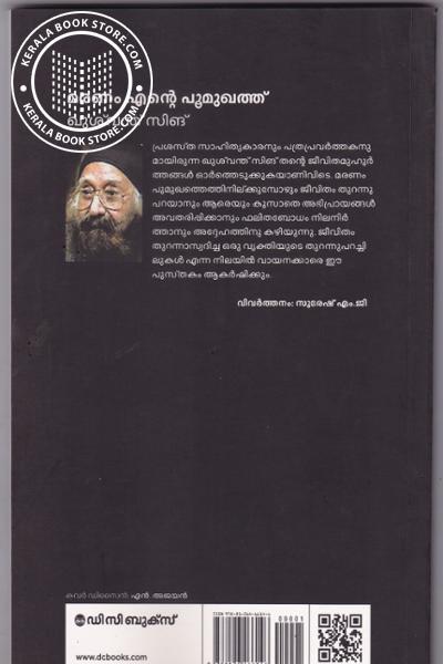back image of Maranam Ente Poomukhathu
