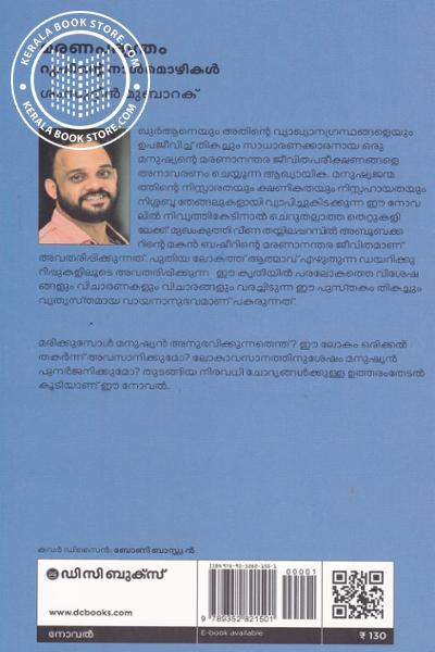 back image of MARANAPARYANTHAM- Roohinte Nalmozhikal