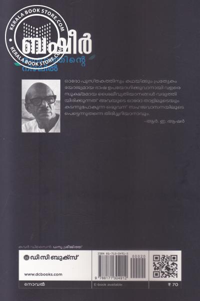 back image of Maranathinte Nizhalil