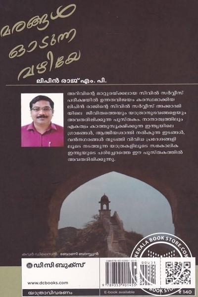 back image of മരങ്ങള് ഓടുന്ന വഴിയേ