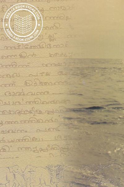 back image of മാരാരുടെകൂടെ