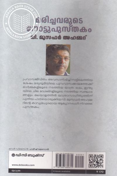back image of Marichavarude Note Pusthakam
