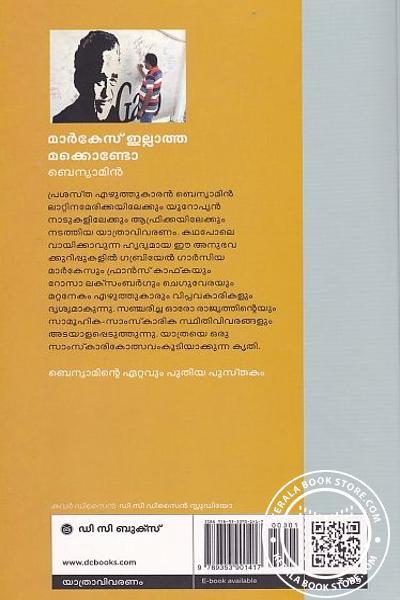 back image of മാര്കേസ് ഇല്ലാത്ത മക്കൊണ്ടോ