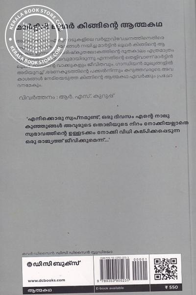 back image of മാര്ട്ടിന് ലൂഥര് കിങ്ങിന്റെ ആത്മകഥ