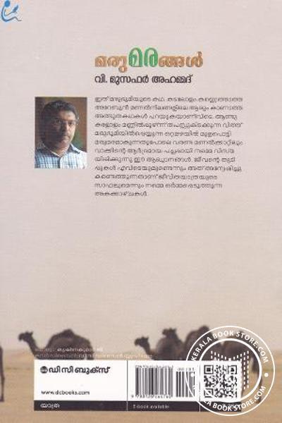 back image of മരുമരങ്ങള്