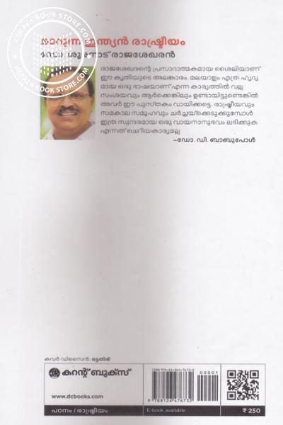 back image of Marunna Indian Rashtreeyam