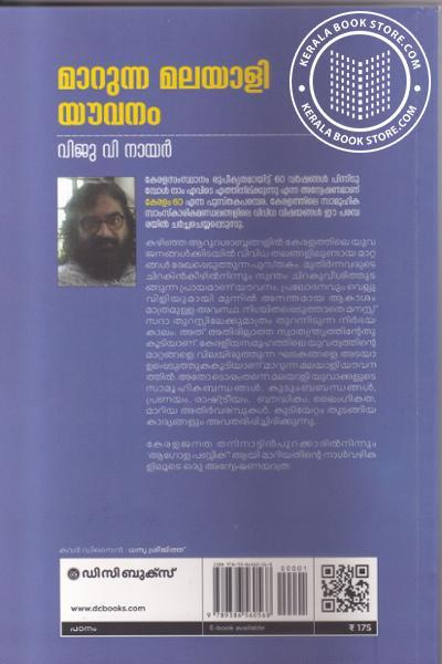 back image of Marunna Malayali Youvanam