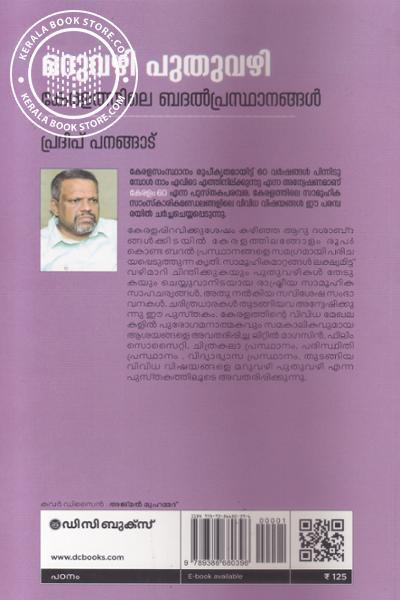back image of Maruvazhi Puthuvazhi Keralathinte Badal Prasthangal