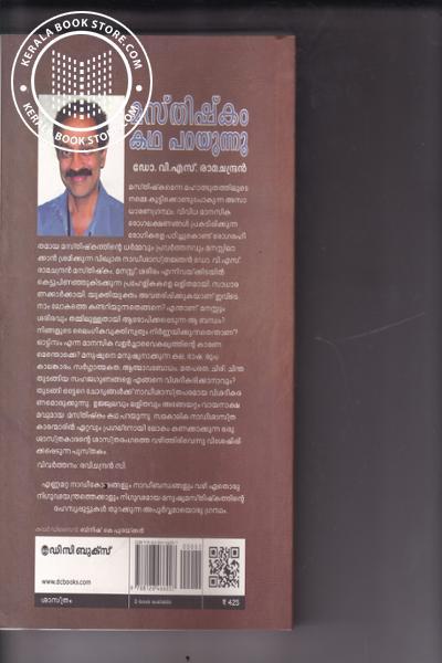back image of Masthishkam Katha Prayunnu