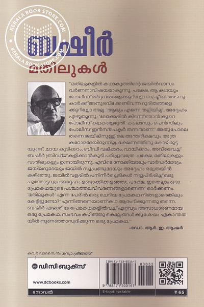 back image of മതിലുകല്