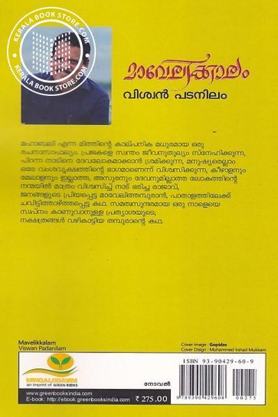back image of മാവേലിക്കാലം