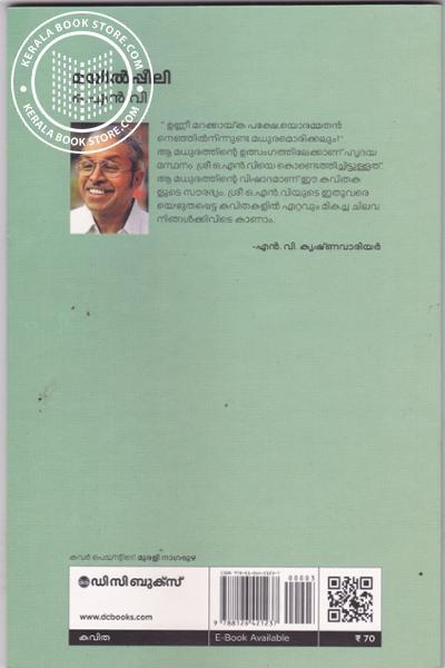 back image of മയില്പ്പീലി