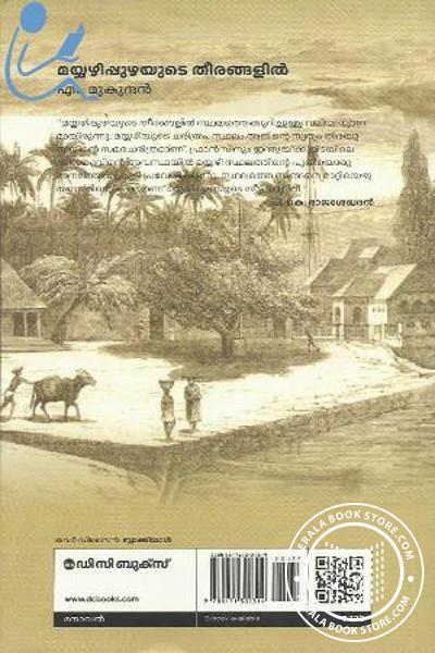 back image of മയ്യഴിപ്പുഴയുടെ തീരങ്ങളില്
