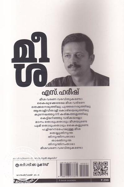 back image of മീശ