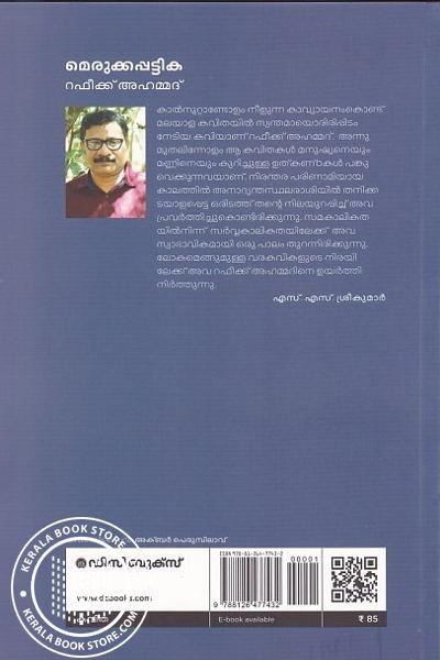 back image of മെരുക്കപ്പട്ടിക