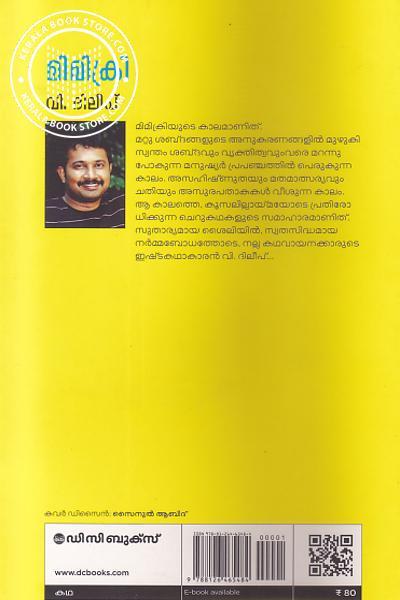 back image of മിമിക്രി