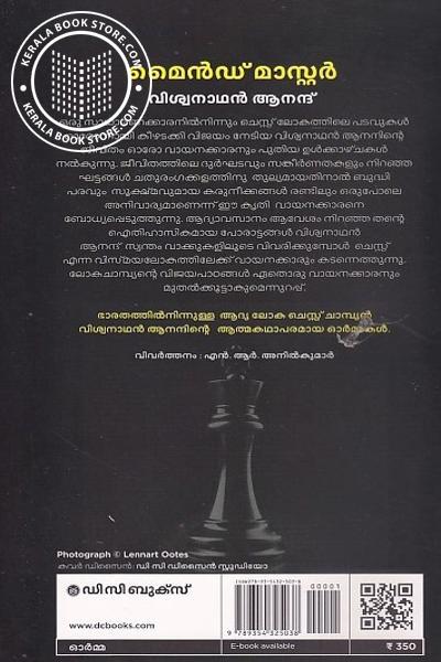 back image of മൈന്ഡ് മാസ്റ്റര്