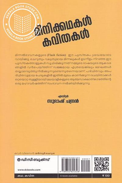 back image of മിനിക്കഥകള് കവിതകള്