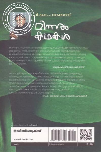 back image of Minnal Kathakal