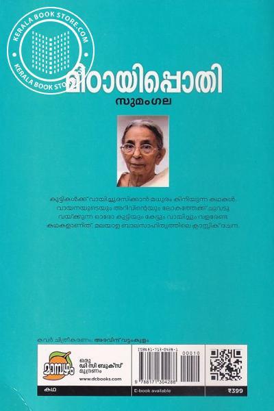 back image of മിഠായിപ്പൊതി