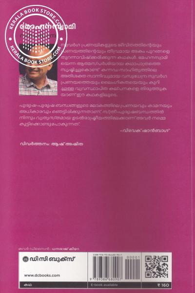 back image of മോഹനസ്വാമി