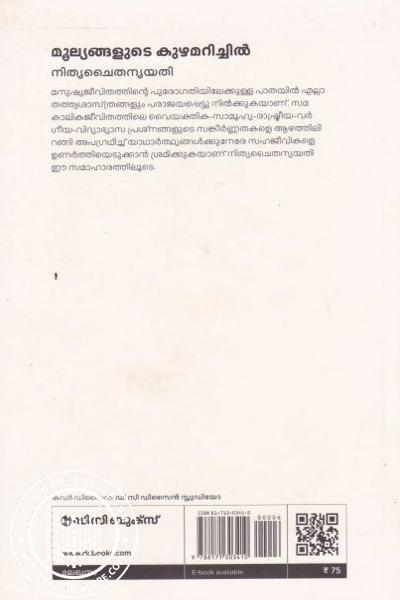 back image of Moolyangalute Kuzhamaricchil