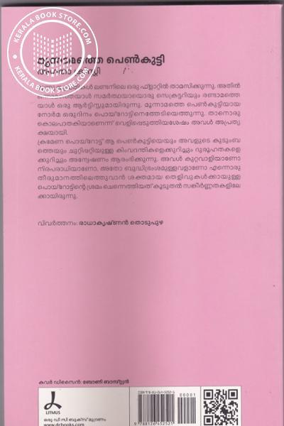 back image of Moonnamathe Penkutty