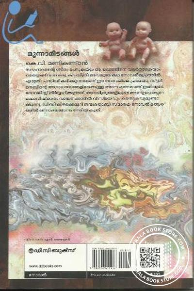back image of Moonnamidangal