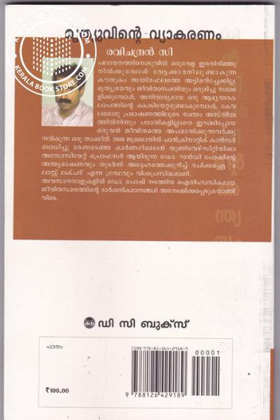 back image of Mrithyuvinte Vyakaranam