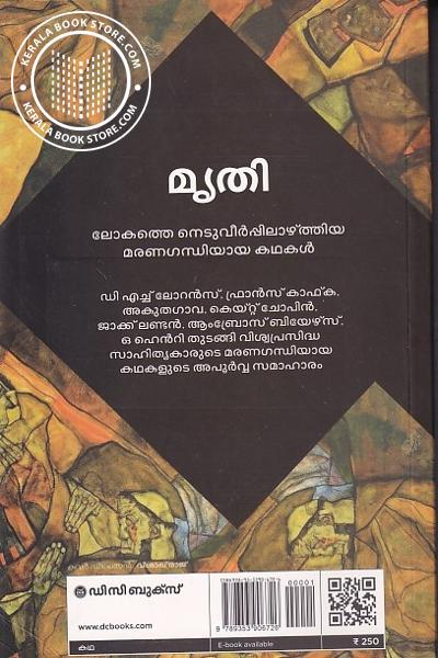 back image of മൃതി
